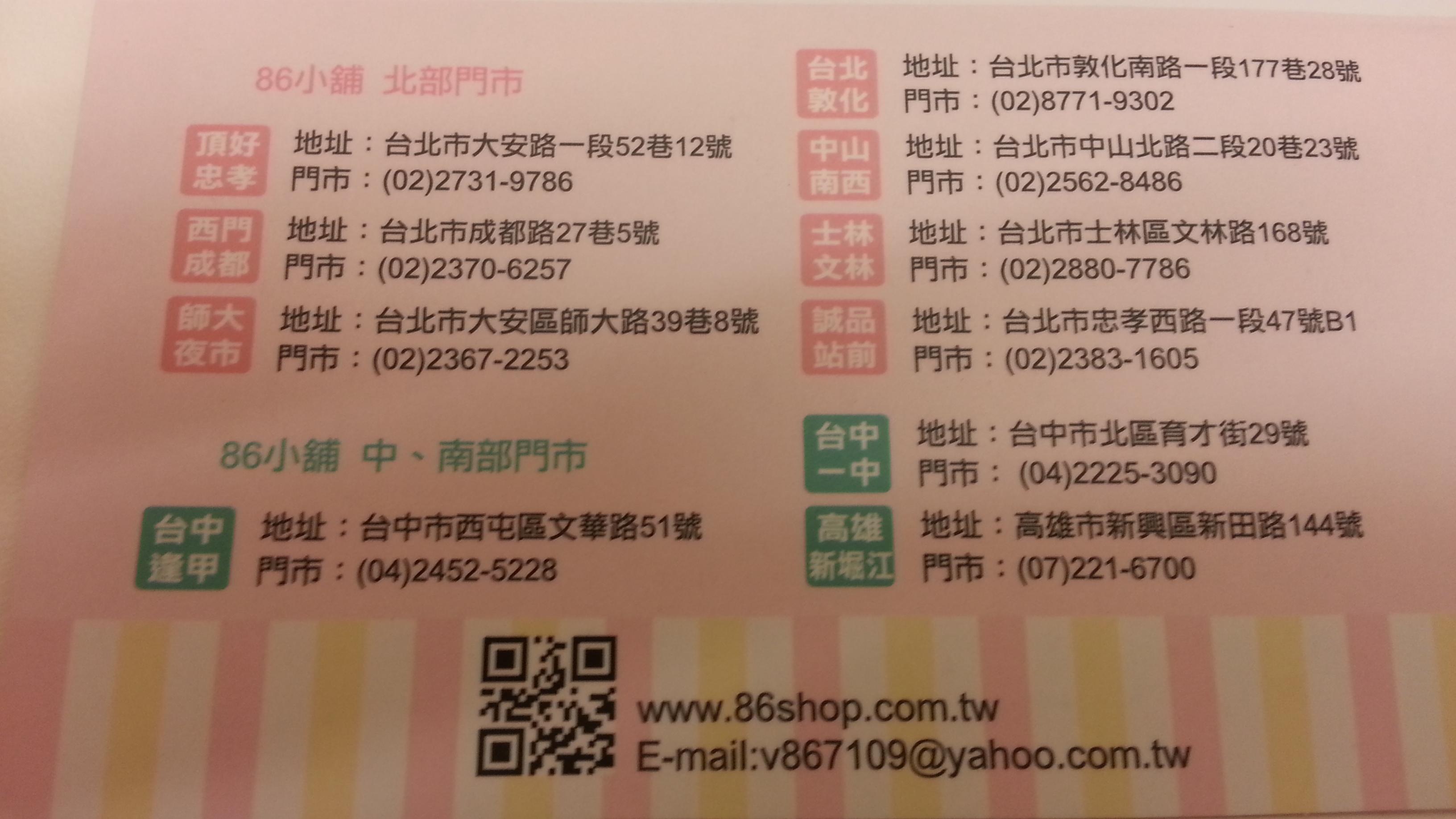 86 la girl in taipei for 18 8 salon locations